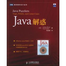 Java解惑 (美)布洛赫(美)加夫特陈昊鹏 人民邮电出版社 2006年01月01日 9787115142412