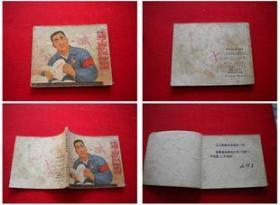 《优秀工宣队员徐松宝》,上海1970.5一版二印,2333号,连环画,