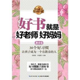 中国孩子培养计划·好书就是好老师好妈妈 30个好习惯让孩子成为一个有教养的人