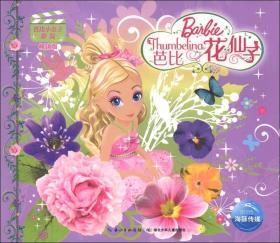芭比小公主影院:芭比花仙子(新版 畅销版)