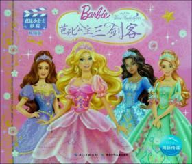 芭比小公主影院:芭比公主三剑客(畅销版)