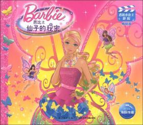 芭比小公主影院:芭比之仙子的秘密(畅销版)