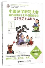 正版】汉字里的花草树木 《中国汉字听写大会》栏目组 编著