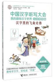 中国汉字听写大会我的趣味汉字世界:汉字里的飞禽走兽(儿童彩绘版)