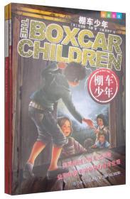 The Box Children