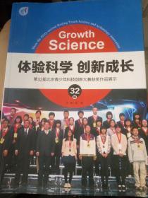 体验科学、创新成长