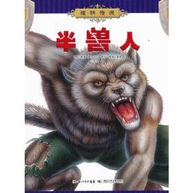 怪物传说:半兽人(彩图版)