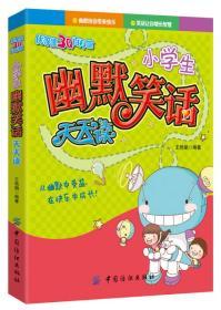 小学生幽默笑话天天读 王艳娟著 中国纺织出版社 9787518002306