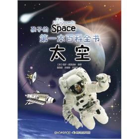 孩子的第一本百科全书:太空