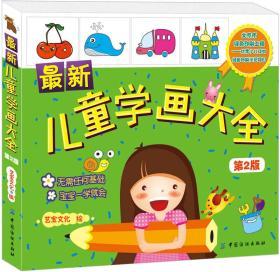 最新儿童学画大全(第2版)