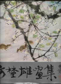 方楚雄画集 (内页带钤印多枚)