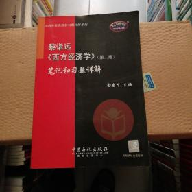 国内外经典教材习题详解系列:黎诣远〈西方经济学〉笔记和习题详解(第2版)