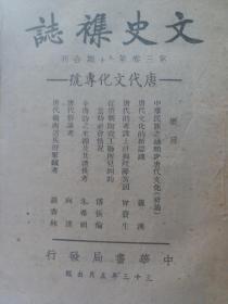 文史襍誌  唐代文化专号第三卷9,10合刊