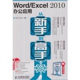 Word/Excel 2010办公应用从新手到高手