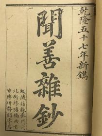 闻善杂钞  编者范淳(清)清乾隆57年刊本古籍古本线装1册复印本