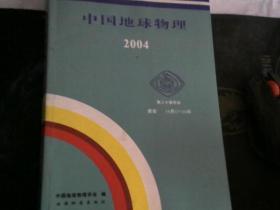 中国地球物理2004