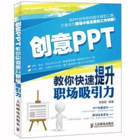 创意PPT:教你快速提升职场吸引力