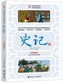 优等生必读文库·中国古典名著注音畅读系列:史记(拼音版)