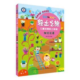 团团和拉拉的轻土之旅·儿童创意黏土教程  缤纷花草