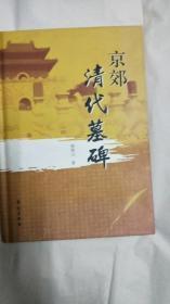 京郊清代墓碑 签赠本