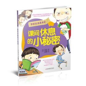 小学生情商及行为管理丛书·学校生活真奇妙:课间休息的小秘密