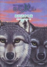 绝境狼王系列6-跃向远方之蓝