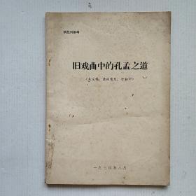 旧戏曲中的孔孟之道(未定稿,请提意见,勿翻印)供批判参考 1974年8月印行 文革批林批孔资料