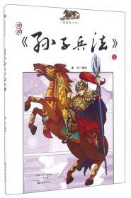 漫画国学馆:漫画《孙子兵法》(上)