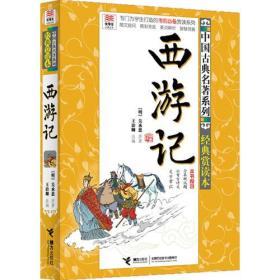 优等生必读文库 中国古典名著系列(经典赏读本) 西游记