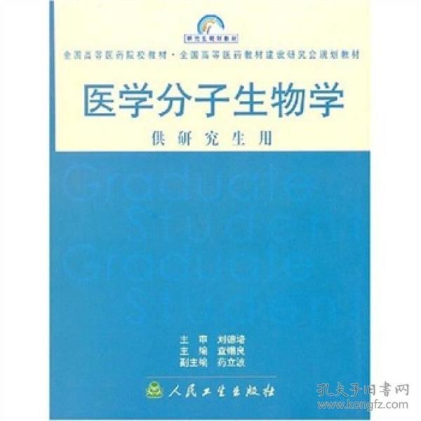 医学分子生物学 查锡良 人民卫生出版社 9787117048354