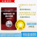 《电镀车间工艺设计手册》化学出版社