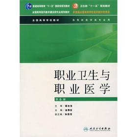职业卫生与职业医学 金泰廙  人民卫生出版社 9787117089517