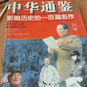 中华通鉴:影响历史的一百篇名作