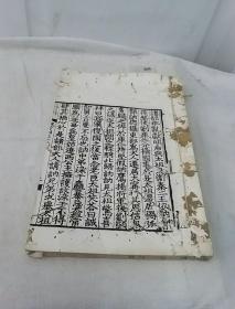 民国百衲本二十四史·魏书·三十三、列传