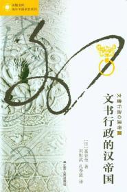 文书行政的汉帝国