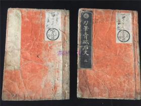 和刻本《刀笔青砥石文》存2册。江户时代小说,共有木版故事画3幅。