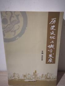 历史文化与城市发展论文集