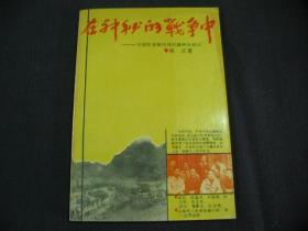 在神秘的战争中:中国军事顾问团赴越南征战记(标1 的)