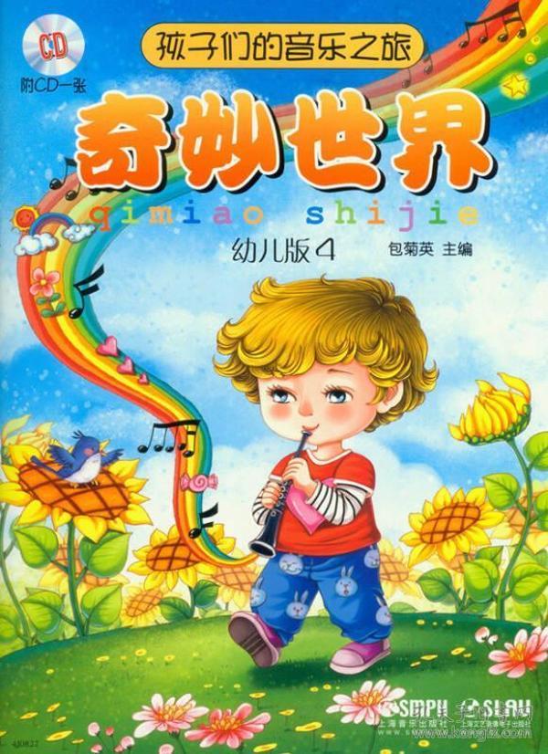 奇妙世界-幼儿版4-孩子们的音乐之旅-附CD一张