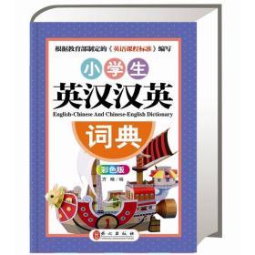 小学生英汉汉英词典 彩色版