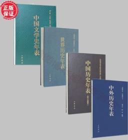 (套装 共4册) 世界历史年表+中国历史年表+中外历史年表+中国文学史年表