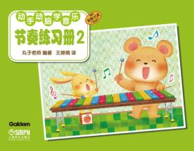 正版新书动手动脑学音乐—节奏练习册2