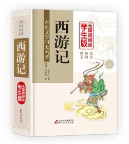 西游记 (精装足本) 无障碍阅读学生版