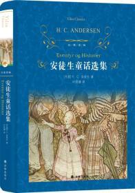 安徒生童话选集(精)/经典译林