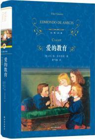 爱的教育(新版)/经典译林