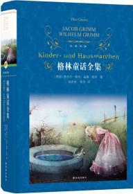 格林童话全集(精)/经典译林