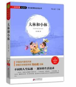 大林和小林ISBN9787552277098北京教育KL11299全新正版出版社库存新书C13