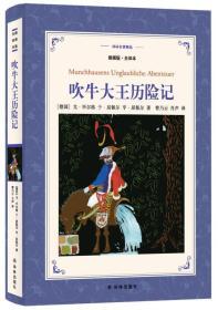 吹牛大王历险记(插图版全译本)/译林名著精选