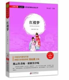 经典名著天天读 语文新课标必读丛书:红楼梦(无障碍阅读)