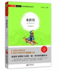 水浒传/经典名著天天读 语文新课标必读丛书